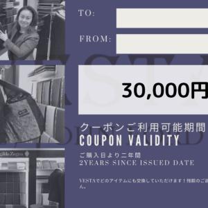 お仕立て券3万円
