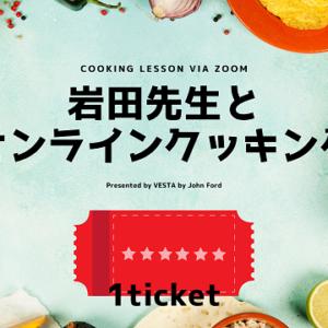 岩田先生とZOOMお料理教室Eチケット1枚
