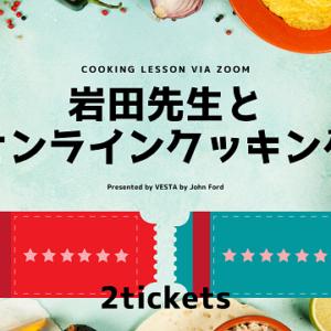 岩田先生とZOOMお料理教室Eチケット2枚