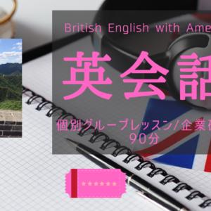 英会話withアメリア:個別グループレッスン90分