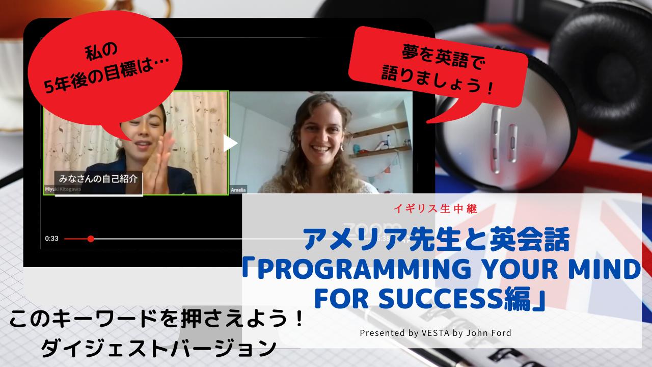 成功への道:気持ちをプログラミングする方法
