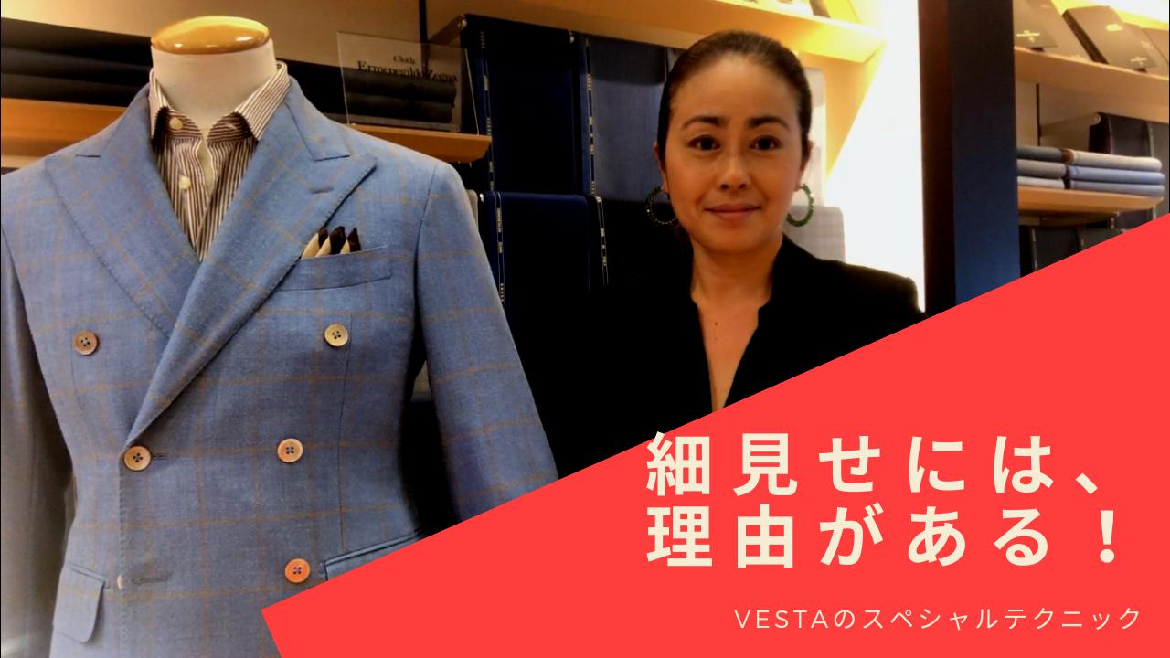 VESTAのスーツがスタイル良く見えるワケ‐Talk with Maestroレビュー2