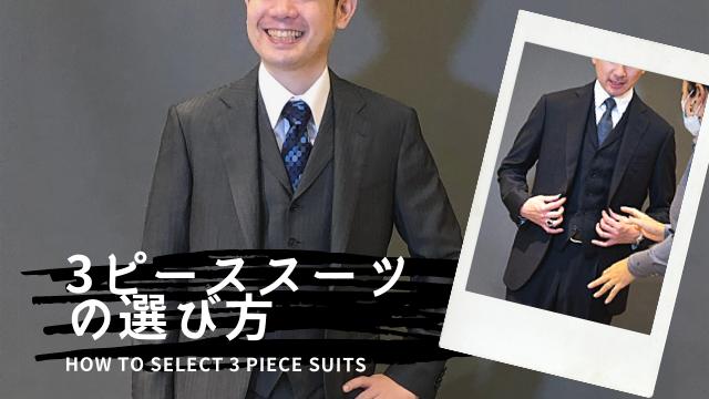 ベスト付きスーツ、オーダーのコツ