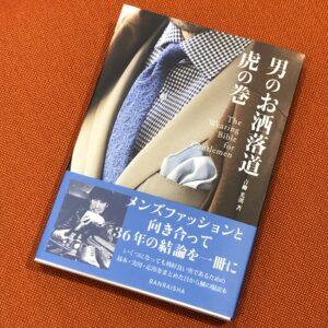 青柳師範の本「男のお洒落道 虎の巻」